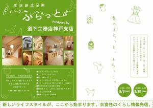 20130213_ふらっとチラシ(表面)