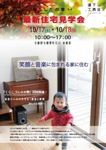 村島邸見学会チラシ(表)
